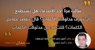 أصول تعلم اللغات وفقه المدلولات -1- القسط والعدل . بقلم: د أحمد حسنين    موقع مقال