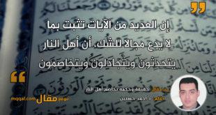 حقيقة وحكمة تخاصم أهل النار. بقلم: د أحمد حسنين    موقع مقال