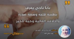 بابا ناجي الأب الروحي || بقلم: نورة طاع الله|| موقع مقال
