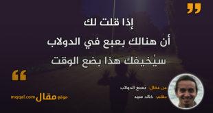بُعبع الدولاب || بقلم: خالد سيد|| موقع مقال