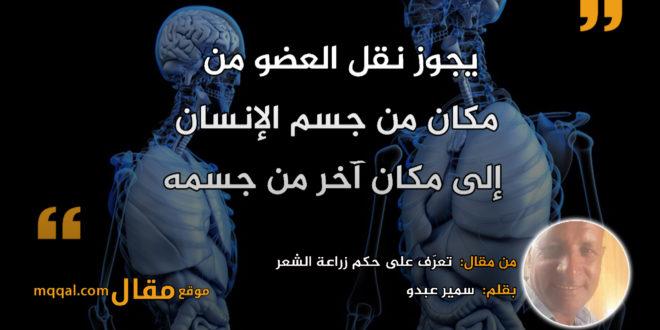تعرّف على حكم زراعة الشعر|| بقلم: سمير عبدو|| موقع مقال