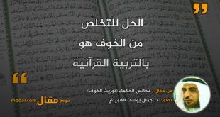 مجالس الحُكماء (توريث الخوف) || بقلم: د. جمال يوسف الهميلي || موقع مقال