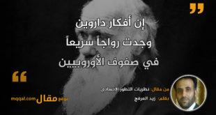 نظريات التطور الإنساني || بقلم: زيد العرفج || موقع مقال