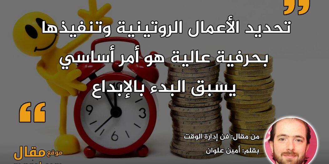 فن إدارة الوقت - تنظيم وقت المهام الروتينية والأعمال الإبداعية