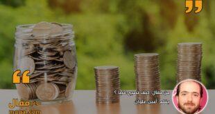 كيف تصبح غنيا ؟ ٣ حالات يمكنك اتباع الأكثر ملائمة لك للوصول إلى الغنى وتكون غنيا بحق