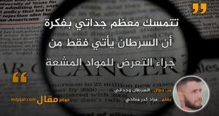 السرطان وجداتي|| بقلم: مراد كدر مناحي || موقع مقال