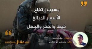 مشكلة جيل|| بقلم: مصطفى أبو عطوان|| موقع مقال