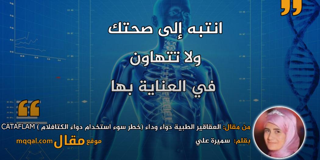 العقاقير الطبية دواء وداء(خطر سوء استخدام دواء الكتافلام ) CATAFLAM|| بقلم: سميرة علي|| موقع مقال