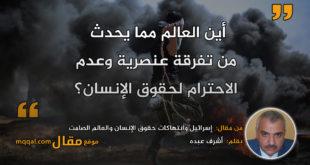 إسرائيل وانتهاكات حقوق الإنسان والعالم الصامت|| بقلم: أشرف عبده|| موقع مقال