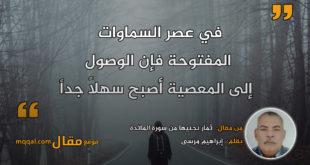 ثمار نجنيها من سورة المائدة|| بقلم: إبراهيم مرسى|| موقع مقال