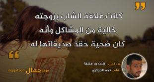 ظنت به عشقاً|| بقلم: نجم الجزائري|| موقع مقال