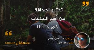 الكنز الذى لا يفنى || بقلم: محمد طارق|| موقع مقال