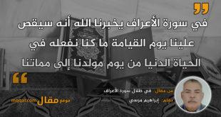 في ظلال سورة الأعراف|| بقلم: إبراهيم مرسي|| موقع مقال