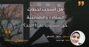 منطق.. اللامنطق|| بقلم: نورا محمد|| موقع مقال