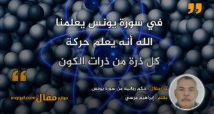 حكم ربانية من سورة يونس|| بقلم: إبراهيم مرسي|| موقع مقال