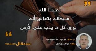 توصيات من سورة هود || بقلم: إبراهيم مرسي|| موقع مقال