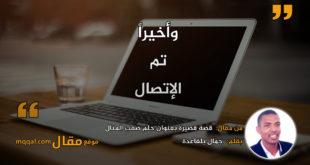 قصة قصيرة بعنوان حلم صعب المنال|| بقلم: جمال بلقاعدة|| موقع مقال