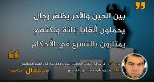 كتاب الحديث النبوي ومكانته في الفكر الإسلامي|| بقلم: محمود أبو عبد العزيز القيسي|| موقع مقال