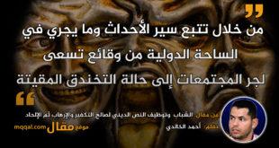 الشباب وتوظيف النص الديني لصالح التكفير والإرهاب ثم الإلحاد|| بقلم: أحمد الخالدي|| موقع مقال