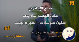 قصة نجاح الإعلامي علي الجعبة || بقلم: سهام سايح|| موقع مقال