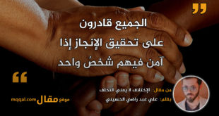 الاختلاف لا يعني التخلف|| بقلم: علي عبد راضي الحسيني|| موقع مقال
