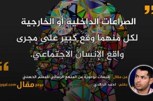 قبسات توعويّة من المنهج الرساليّ للمعلّم الحسنيّ|| بقلم: أحمد الخالدي|| موقع مقال