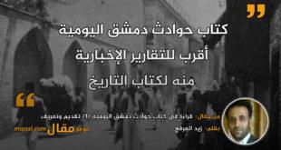 قراءة في كتاب حوادث دمشق اليومية /1/ تقديم وتعريف|| بقلم: زيد العرفج|| موقع مقال