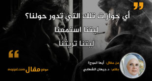 أيها الموج!!|| بقلم: د. جيهان الشهابي|| موقع مقال