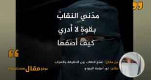 بُعبُع النقاب: بين الحقيقةِ والسراب . بقلم: نور أسامة البورنو . || موقع مقال