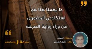 الصرخة|| بقلم: أشرف القيمي|| موقع مقال