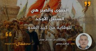 دروس وعبر من سورة آل عمران|| بقلم: إبراهيم مرسي|| موقع مقال