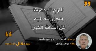 أحسن الكلام في سورة الأنعام|| بقلم: إبراهيم مرسي|| موقع مقال