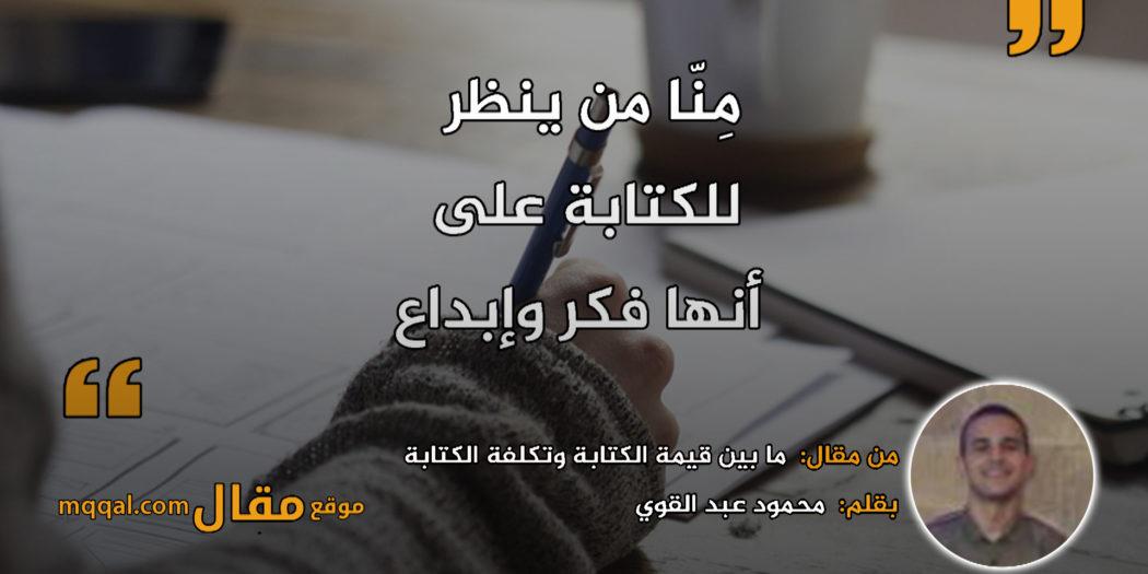 ما بين قيمة الكتابة وتكلفة الكتابة|| بقلم: محمود عبد القوي|| موقع مقال