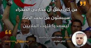 وعقدنا العزم أن تحيا الجزائر|| بقلم: إلياس بوقرعة|| موقع مقال