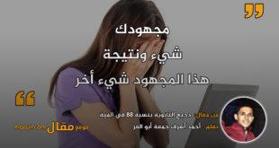 دحيح الثانوية بنسبة 88 في المية|| بقلم: أحمد أشرف جمعة أبو العز|| موقع مقال