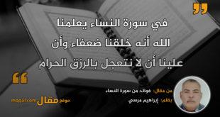 فوائد من سورة النساء|| بقلم: إبراهيم مرسى|| موقع مقال
