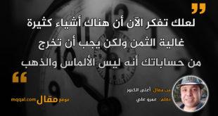 أغلى الكنوز|| بقلم: عمرو علي|| موقع مقال