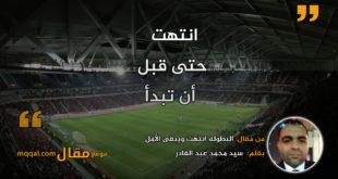 البطولة انتهت ويبقى الأمل|| بقلم: سيد محمد عبد القادر|| موقع مقال