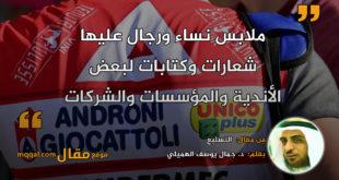 التسليع|| بقلم: د. جمال يوسف الهميلي|| موقع مقال