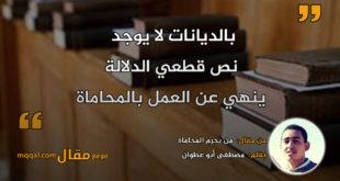 من يحرم المحاماة|| بقلم: مصطفى أبو عطوان|| موقع مقال