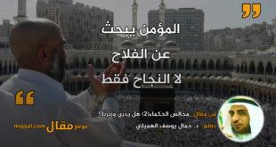مجالس الحكماء(2) هل يدري وزيرنا؟|| بقلم: د. جمال يوسف الهميلي|| موقع مقال