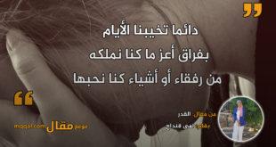 القدر . بقلم: لمى قنداح || موقع مقال
