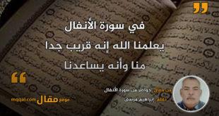 خواطر من سورة الأنفال. بقلم: إبراهيم مرسى || موقع مقال