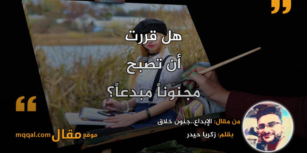 الإبداع..جنون خلاق . بقلم: زكريا حيدر . || موقع مقال