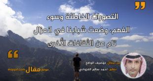 توصيف الواقع. بقلم: احمد سالم الغزواني || موقع مقال