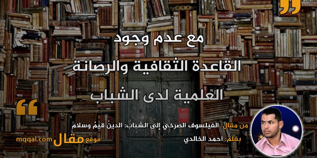 الفيلسوف الصرخي إلى الشباب: الدينُ قيمٌ وسَلام. بقلم: احمد الخالدي.|| موقع مقال