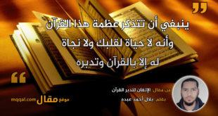 الإتقان لتدبر القرآن . بقلم: بلال أحمد عبده.    موقع مقال