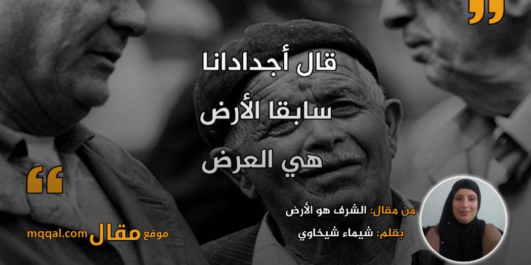 الشرف هو الأرض. بقلم: شيماء الشيخاوي || موقع مقال