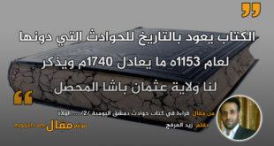 قراءة في كتاب حوادث دمشق اليومية /2/ .... الولاة. بقلم: زيد العرفج || موقع مقال