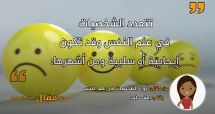 أنواع الشخصيات في علم النفس . بقلم: رهف حامد || موقع مقال